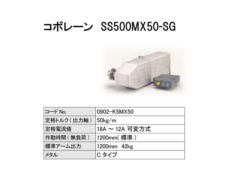 0902-K5MX50SG