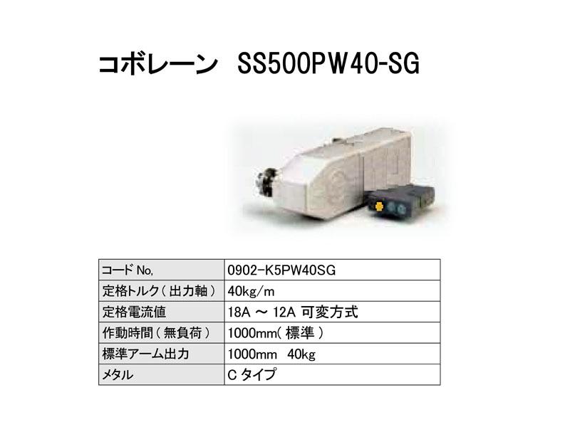 0902-K5PW40SG