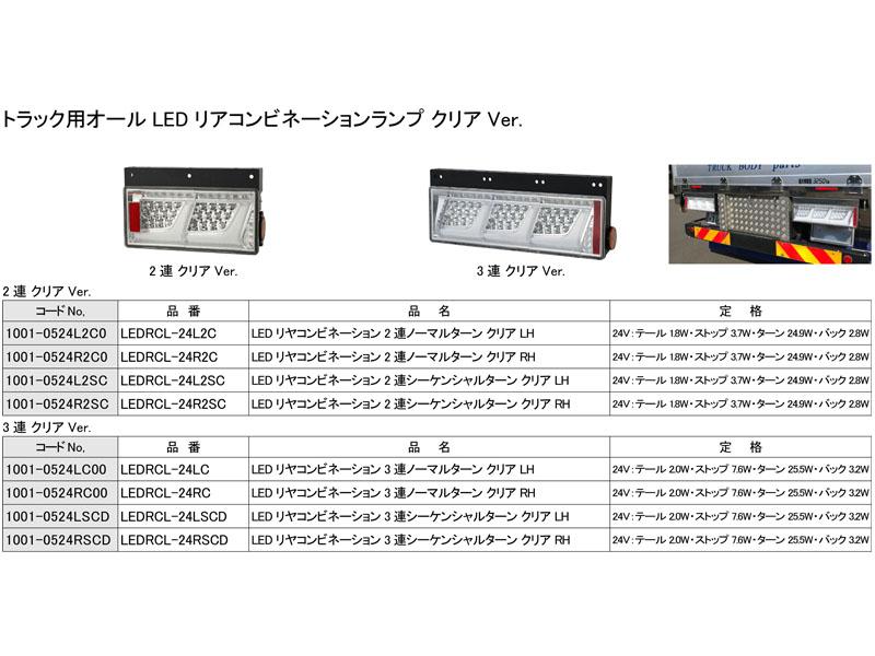 1001-0524L2SC