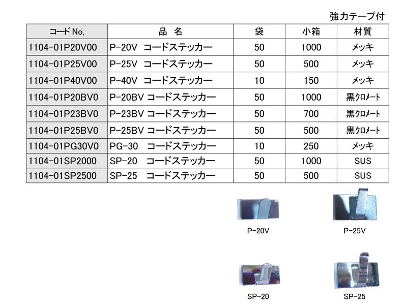 1104-01P20V00